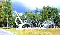 бизнес справочник Коврова